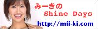 miiki_bn200.jpg